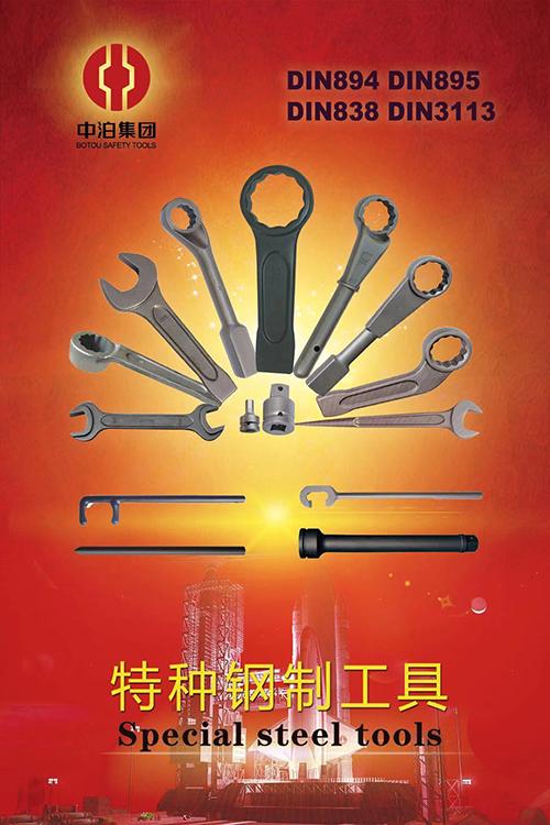 特种钢制工具
