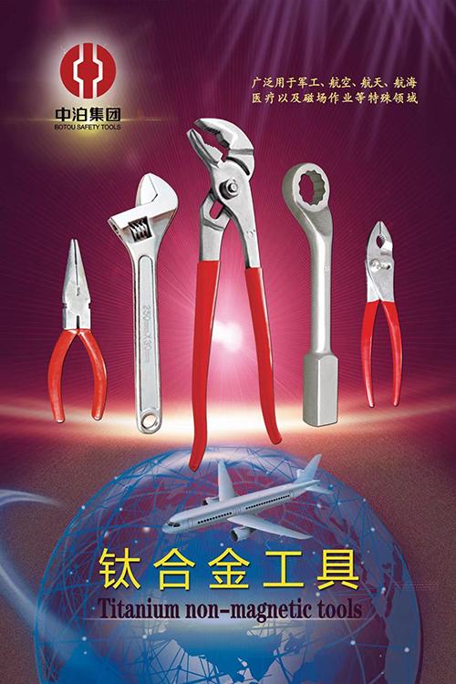 钛合金工具