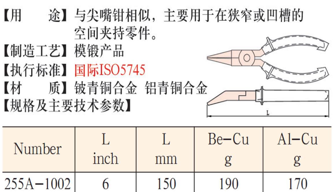 255A 防爆弯嘴钳