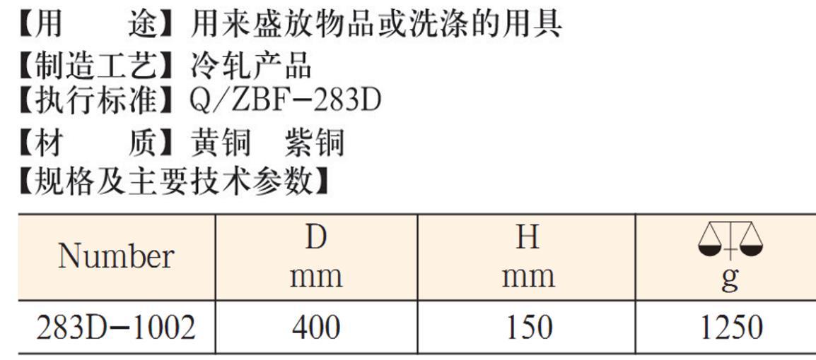 283D 防爆盆