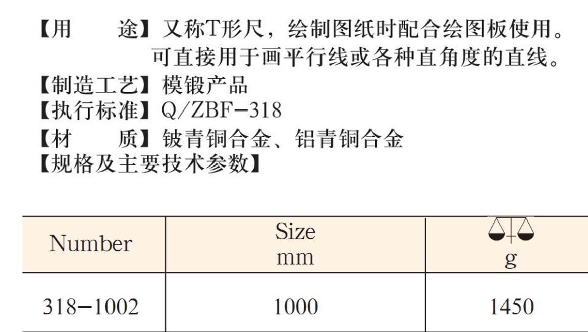 318 防爆丁字尺